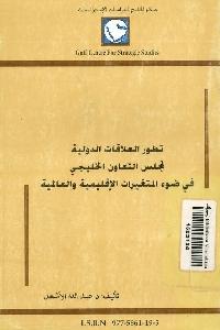 1204 - تحميل كتاب تطور العلاقات الدولية لمجلس التعاون الخليجي في ضوء المتغيرات الإقليمية والعالمية pdf