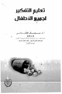 1207 - تحميل كتاب تعليم التفكير لجميع الأطفال pdf لـ د. يوسف قطامي
