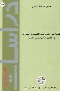 1208 200x300 - تحميل كتاب تفعيل دور المشروعات الاقتصادية المشتركة في تحقيق الأمن الغذائي العربي pdf