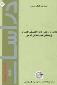 1208 - تحميل كتاب تفعيل دور المشروعات الاقتصادية المشتركة في تحقيق الأمن الغذائي العربي pdf
