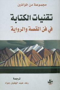 1210 200x300 - تحميل كتاب تقنيات الكتابة في فن القصة والرواية pdf لـ مجموعة مؤلفين