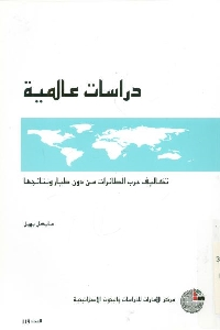 1211 - تحميل كتاب تكاليف حرب الطائرات من دون طيار ونتائجها pdf لـ مايكل بويل