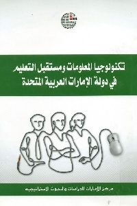 1212 200x300 - تحميل كتاب تكنولوجيا المعلومات ومستقبل التعليم في دولة الإمارات العربية المتحدة pdf