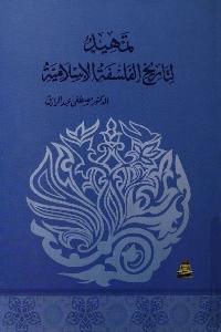 1216 - تحميل كتاب تمهيد لتاريخ الفلسفة الإسلامية pdf لـ د. مصطفى عبد الرزاق