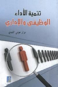 1217 - تحميل كتاب تنمية الأداء الوظيفي والإداري pdf لـ نزار عوني اللبدي