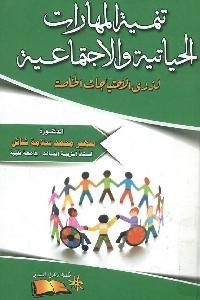 1218 - تحميل كتاب تنمية المهارات الحياتية والاجتماعية لذوي الاحتياجات الخاصة pdf لـ د. سهير محمد سلامة شاش