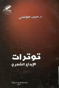 1220 - تحميل كتاب توترات الإبداع الشعري pdf لـ د. حبيب مونسي
