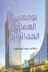 1221 - تحميل كتاب العمارة الحداثوية : اتجاهاتها ومواقفها التصميمية pdf لـ د. هاشم عبود الموسوي