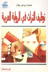 1222 200x300 - تحميل كتاب توظيف التراث في الرواية العربية - دراسة pdf لـ محمد رياض وتار