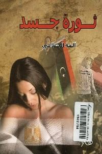 1224 - تحميل كتاب ثورة جسد pdf لـ ألفة السلامي