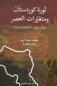 1225 - تحميل كتاب ثورة كوردستان ومتغيرات العصر pdf لـ حكمت محمد كريم