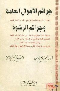 1226 200x300 - تحميل كتاب جرائم الأموال العامة وجرائم الرشوة pdf لـ أنور العمروسي وأمجد العمروسي