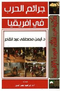 1227 - تحميل كتاب جرائم الحرب في إفريقيا pdf لـ د. أيمن مصطفى عبد القادر