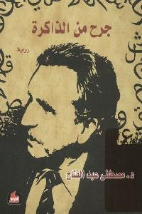 1229 - تحميل كتاب جرح من الذاكرة - رواية pdf لـ د. مصطفى عبد الفتاح