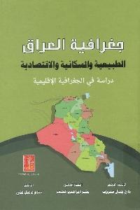 1231 - تحميل كتاب جغرافية العراق الطبيعية والسكانية والاقتصادية pdf لـ مجموعة مؤلفين