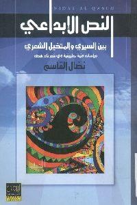 1628 200x300 - تحميل كتاب النص الإبداعي بين السيري والمتخيل الشعري pdf لـ نضال القاسم