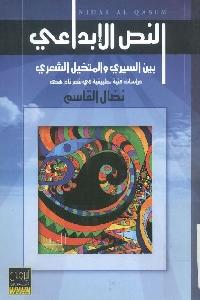 1628 - تحميل كتاب النص الإبداعي بين السيري والمتخيل الشعري pdf لـ نضال القاسم
