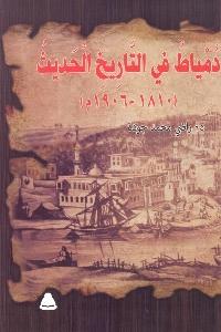 542 - تحميل كتاب دمياط في التاريخ الحديث (1810- 1906م) pdf لـ د. راضي محمد جودة