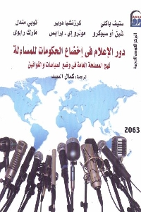 545 - تحميل كتاب دور الإعلام في إخضاع الحكومات للمساءلة pdf لـ مجموعة مؤلفين