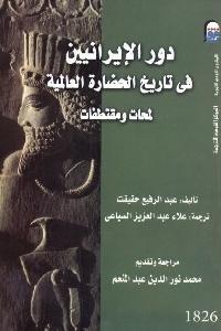 546 - تحميل كتاب دور الإيرانيين في تاريخ الحضارة العالمية : لمحات ومقتطفات pdf لـ عبد الرفيع حقيقت