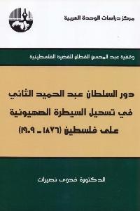 547 - تحميل كتاب دور السلطان عبد الحميد الثاني في تسهيل السيطرة الصهيونية على فلسطين (1867-1909) pdf
