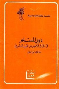548 200x300 - تحميل كتاب دور المسلم في الثلث الأخير من القرن العشرين pdf لـ مالك بن نبي