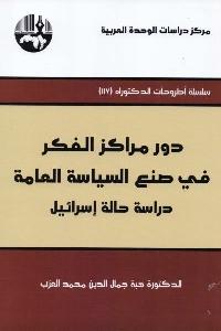 550 - تحميل كتاب دور مراكز الفكر في صنع السياسة العامة pdf لـ د. هبة جمال الدين محمد العزب