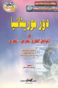 551 - تحميل كتاب دور موريتانيا في التواصل الفكري المشرقي - المغربي pdf لـ حماه الله ولد السالم
