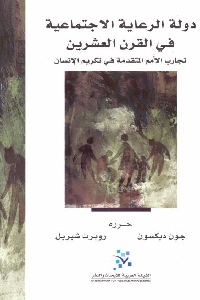 554 - تحميل كتاب دولة الرعاية الاجتماعية في القرن العشرين pdf لـ جون ديكسون و روبرت شيريل