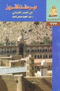 556 200x300 - تحميل كتاب دير سانت كاترين في العصر العثماني pdf لـ د. عبد الحميد صبحي ناصف