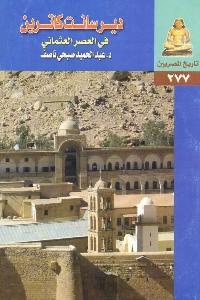 556 - تحميل كتاب دير سانت كاترين في العصر العثماني pdf لـ د. عبد الحميد صبحي ناصف