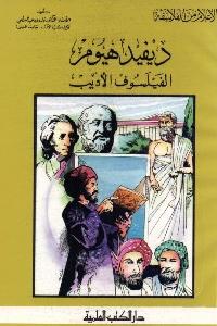 557 - تحميل كتاب ديفيد هيوم الفيلسوف الأديب pdf لـ د. فاروق عبد المعطي