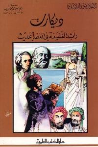558 - تحميل كتاب ديكارت رائد الفلسفة في العصر الحديث pdf لـ الشيخ كامل عويضة