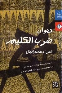 563 - تحميل كتاب ديوان ضرب الكليم - شعر pdf لـ محمد إقبال