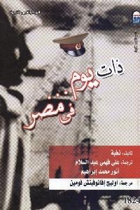 565 - تحميل كتاب ذات يوم في مصر pdf لـ نخبة من المؤلفين