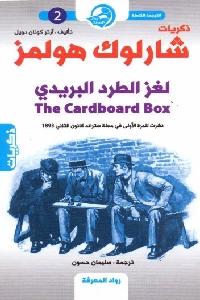 567 - تحميل كتاب ذكريات شارلوك هولمز : لغز الطرد البريدي pdf لـ آرثر كونان دويل
