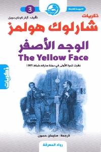 568 - تحميل كتاب ذكريات شارلوك هولمز : الوجه الأصفر pdf لـ آرثر كونان دويل