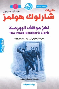 569 - تحميل كتاب ذكريات شارلوك هولمز : لغز موظف البورصة pdf لـ آرثر كونان دويل