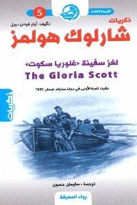 "570 200x300 - تحميل كتاب ذكريات شارلوك هولمز : لغز سفينة "" غلوريا سكوت"" pdf لـ آرثر كونان دويل"