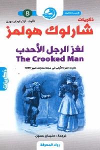 572 - تحميل كتاب ذكريات شاروك هولمز : لغز الرجل الأحدب pdf لـ آرثر كونان دويل