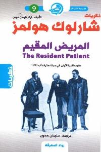 573 - تحميل كتاب ذكريات شارلوك هولمز : المريض المقيم pdf لـ آرثر كونان دويل