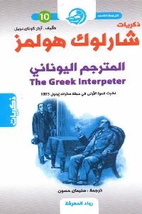 574 - تحميل كتاب ذكريات شارلوك هولمز : المترجم اليوناني pdf لـ آرثر كونان دويل