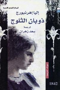 576 - تحميل كتاب ذوبان الثلوج - رواية pdf لـ إليا إهرنبورج