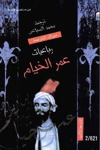 580 - تحميل كتاب رباعيات عمر الخيام pdf