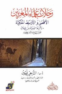 584 - تحميل كتاب رحلات علماء المغربين الأقصى والأوسط الملكية pdf لـ د. الناجي لمين