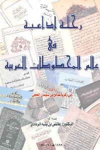 585 - تحميل كتاب رحلة إذاعية في عالم المخطوطات العربية pdf لـ أبي زكريا صالح بن سليمان الحجي
