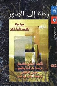 587 - تحميل كتاب رحلة إلى الجذور : سيرة حياة جابرييل جارثيا ماركيز pdf لـ داسو سالديبار