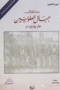 588 - تحميل كتاب رحلة إلى جبال العلويين عام 1878 م pdf لـ ليون كاهون