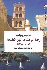 589 - تحميل كتاب رحلة إلى ضفاف النيل المقدسة - الروس في مصر pdf لـ فلاديمير بيلياكوف