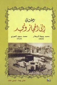 594 200x300 - تحميل كتاب رحلتان إلى الحجاز ونجد pdf